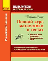 Повний курс математики в тестах. Ч 1. Захарійченко Ю., Школьний О.