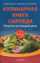 Кулинарная книга сыроеда. Рецепты на каждый день