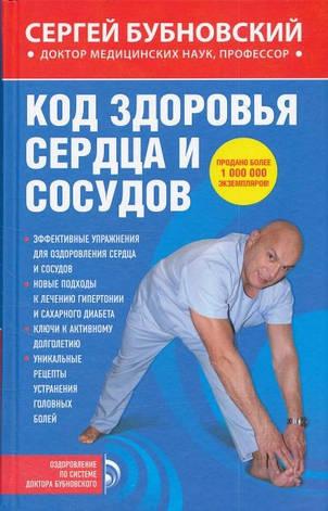 Код здоровья сердца и сосудов. Бубновский С., фото 2