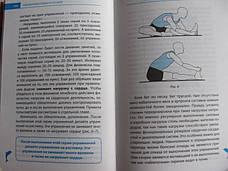 Код здоровья сердца и сосудов. Бубновский С., фото 3