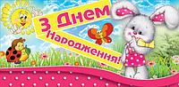 Конверты для денег на украинском языке