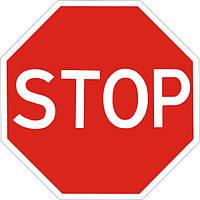 Знаки приоритета — 2.2 Проезд без остановки запрещен, дорожные знаки