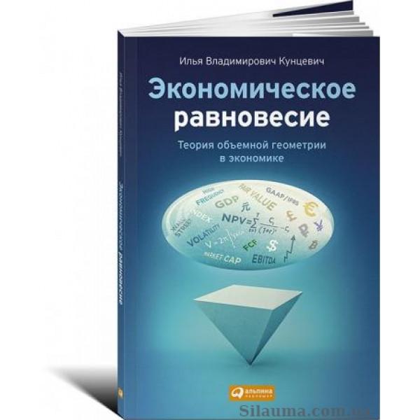 Экономическое равновесие: Теория объемной геометрии в экономике. Илья Кунцевич