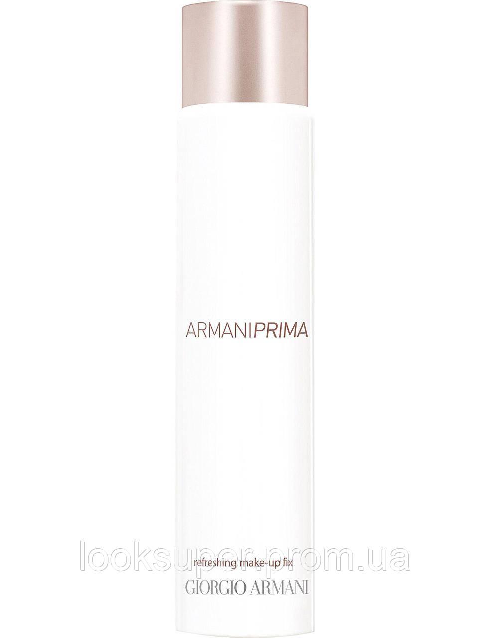 Фиксатор GIORGIO ARMANI Prima Make-Up Fix 150ml