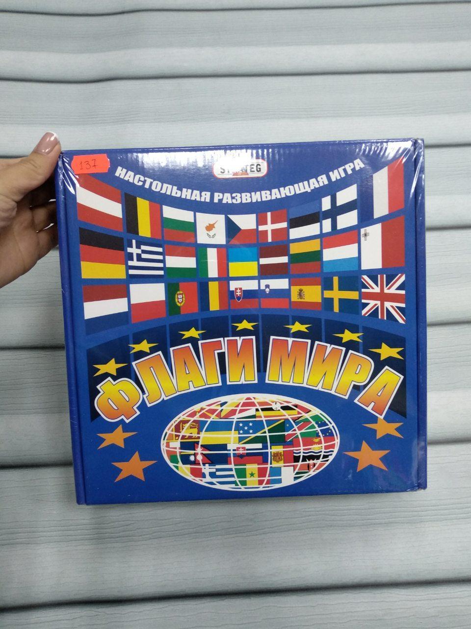 Настольная развивающая игра флаги мира