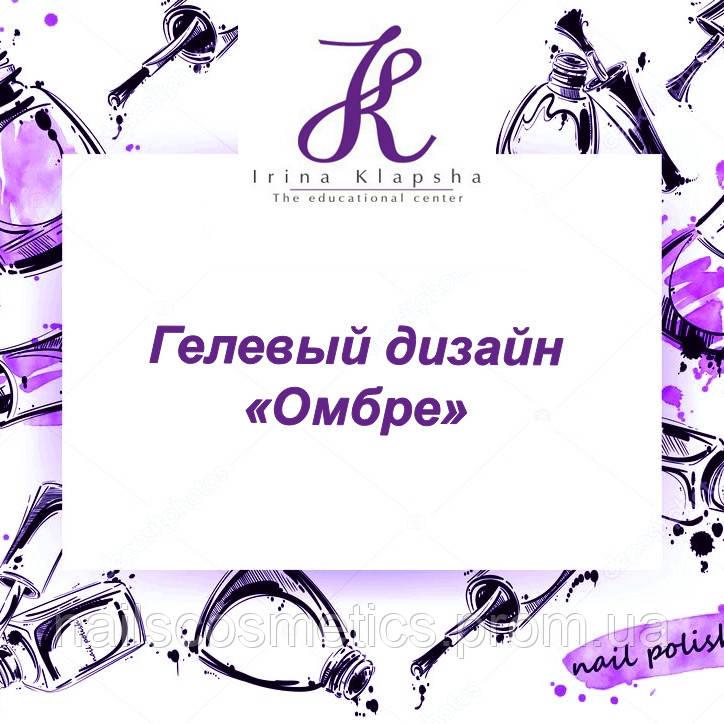 Гелевый дизайн тема «Омбре»