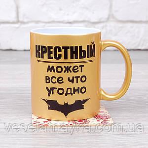 """Золотая чашка """"Супер крестный (Batman) 2"""""""