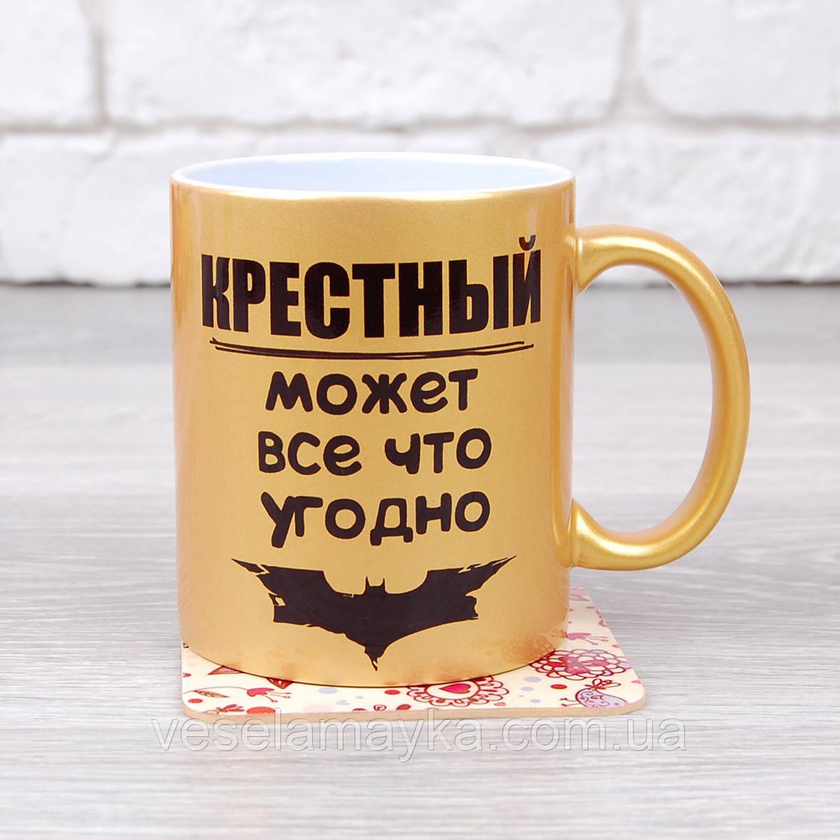 """Золота чашка """"Супер хресний (Batman) 2"""""""