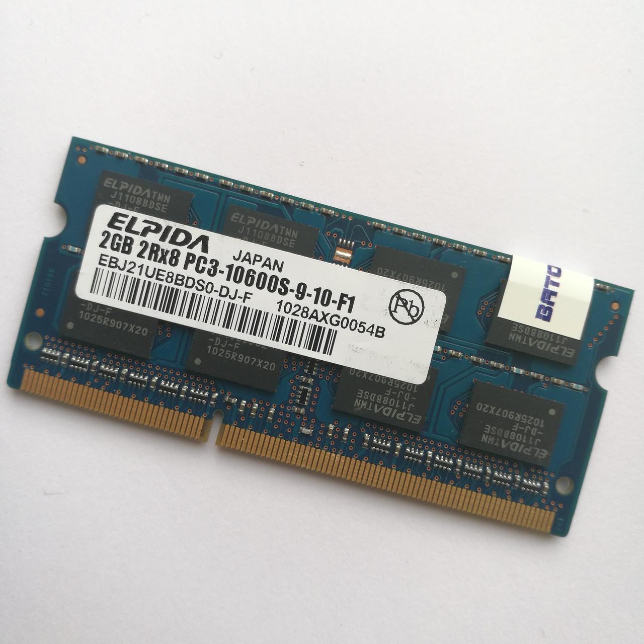 Оперативная память для ноутбука Elpida SODIMM DDR3 2Gb 1333MHz 10600s CL9 (EBJ21UE8BDSO-DJ-F) Б/У