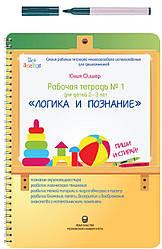 """Рабочая тетрадь Ю. Фишер №1 для детей 2-3 лет. """"Логика и познание"""""""