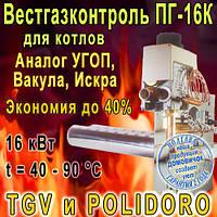 Газогорелочное устройство для КСТ и КЧМ котлов Вестгазконтроль ПГ-16К, TVG, 40-90⁰C, экономия газа до 40%