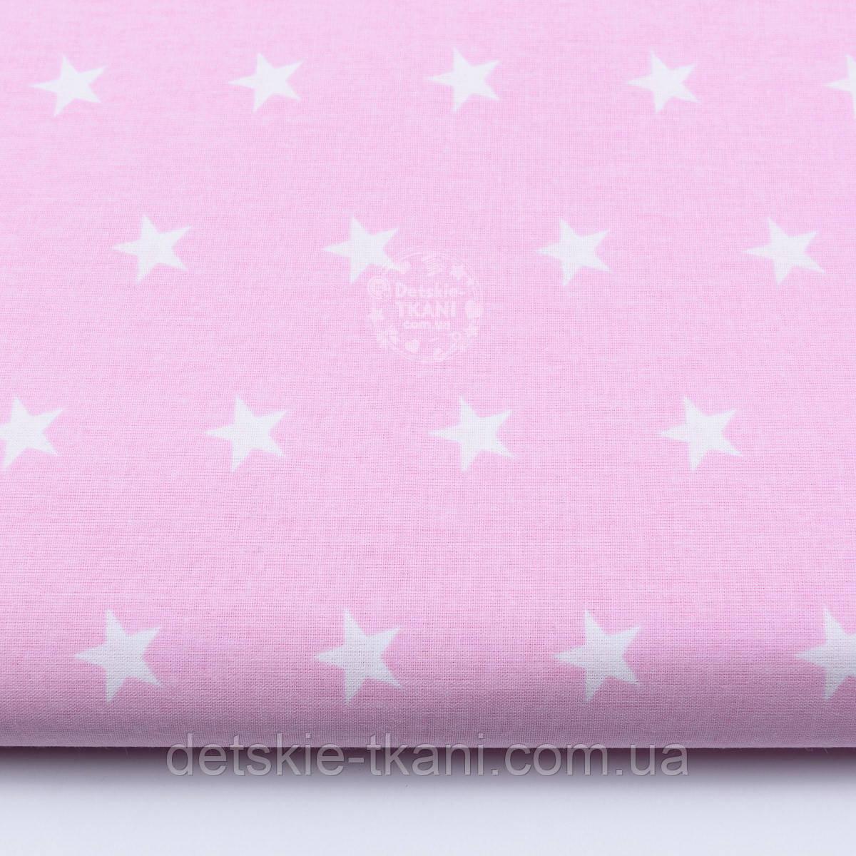Ткань с белыми классическими звёздами на розовом фоне, плотность 135 г/м.кв. (№63).
