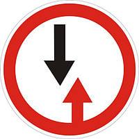 Знаки приоритета — 2.5 Преимущество встречного движения, дорожные знаки