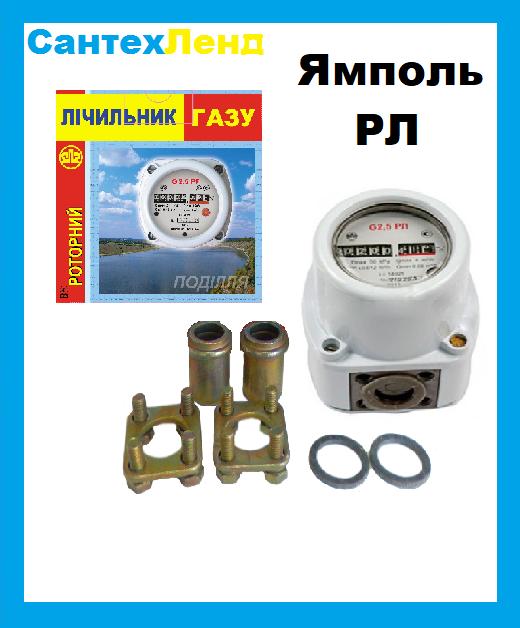 Газовый счётчик роторного типа  Ямполь РЛ-4,0