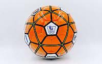 Мяч футбольный №5 LEAGUE FB-5827