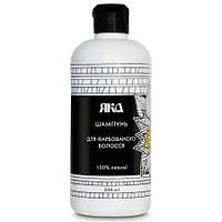 Шампунь-бальзам для окрашенных волос ЯКА, 500мл