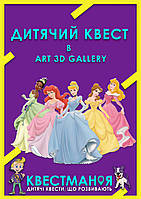 """Детский живой квест """"Квестман в мире принцесс"""" на ВДНГ /3D галерея"""