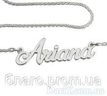 Серебряное именное колье Ariana (с цепочкой) Ариана
