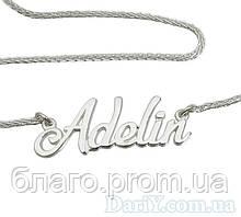 Серебряное именное колье Adelin (с цепочкой) Аделин