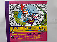 Бамбук Раскраска Антистрес/Полет бабочки