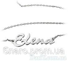 """Срібне іменна кольє """"Олена"""" (з ланцюжком) Elena"""