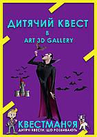 """Детский живой квест """"Квестман и Граф Дракула и загадки таинственного замка"""" на ВДНГ   /3D галерея/"""