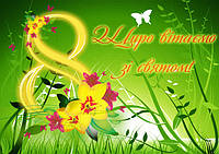 Зі святом весни, дорогі жінки!