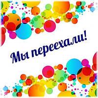 ВАЖНО! Новый адрес салона в Харькове! УЛ. ГИРШМАНА, 14. Новый график работы!