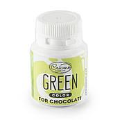 Краситель для шоколада CRIAMO Зеленый/Green 18 гр