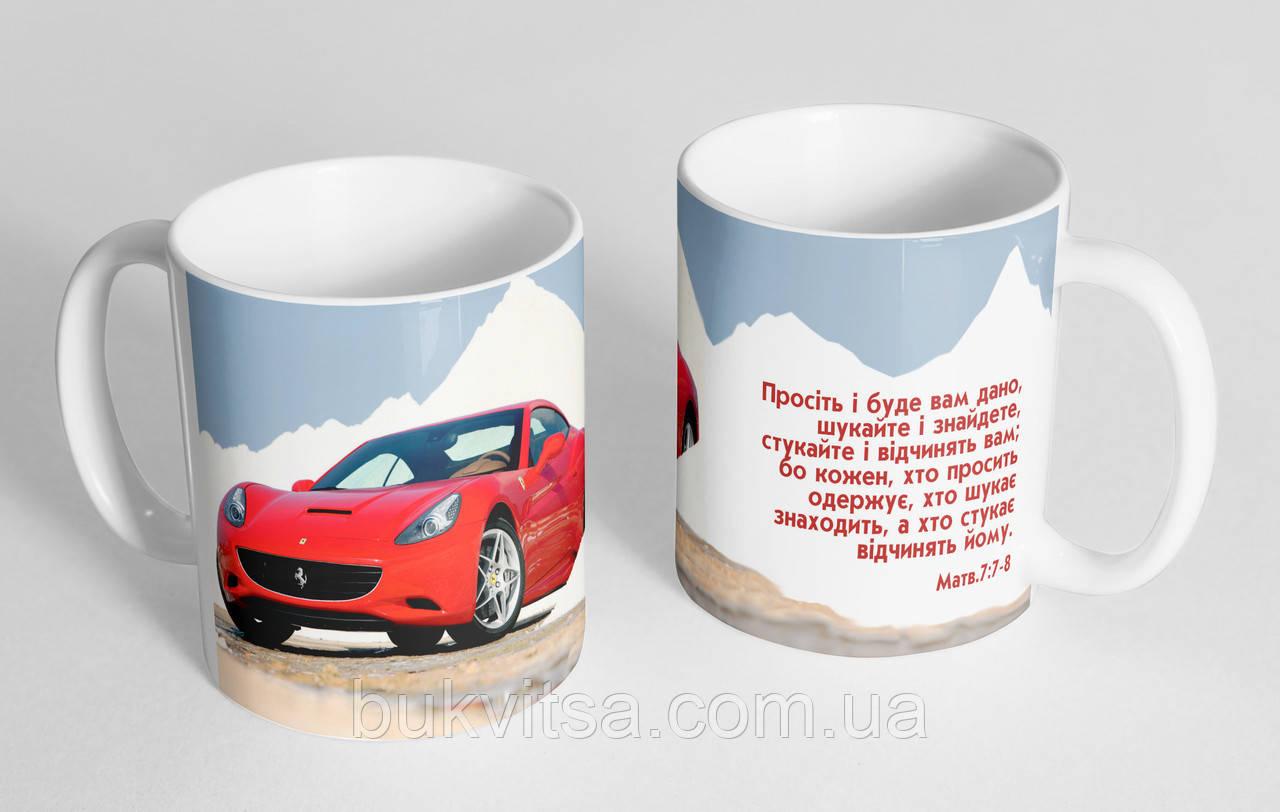 Чашка «Машина» №41