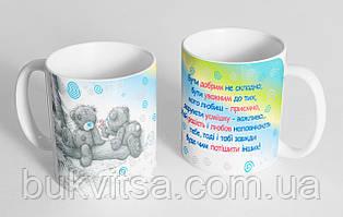 Чашка «Бути добрим не складно…» №79