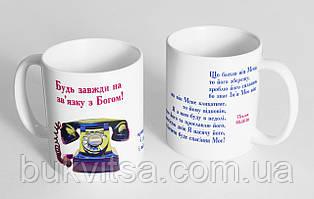 Чашка «Будь завжди на зв'язку з Богом» №44