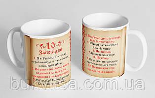 Чашка «10 Заповідей» #161