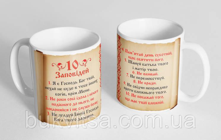 Чашка «10 Заповідей» #161, фото 2