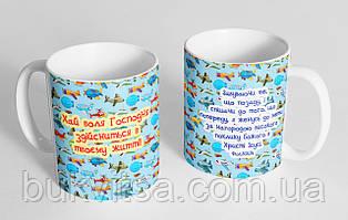 """Чашка «Хай воля Господня здійсниться в твоєму житті""""  №152"""
