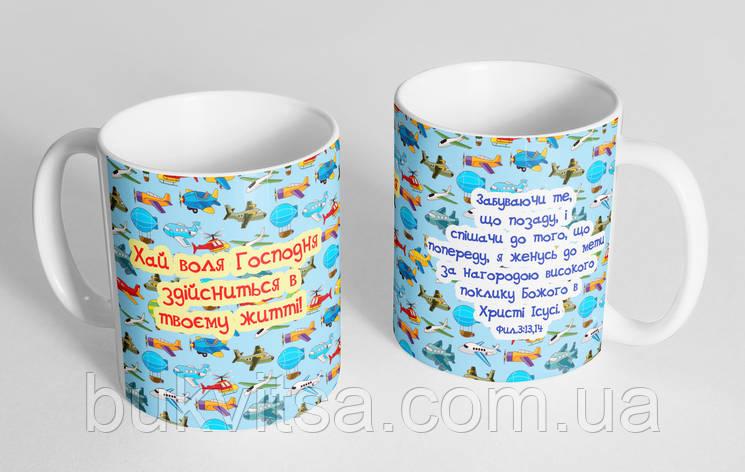 """Чашка «Хай воля Господня здійсниться в твоєму житті""""  №152, фото 2"""