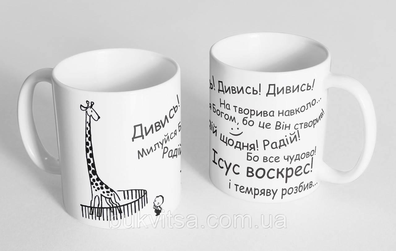 """Чашка «Дивись на твориво навколо""""  №154"""
