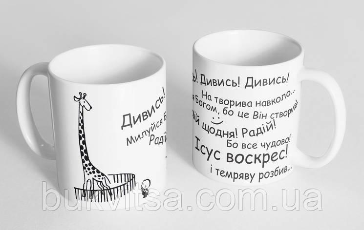 """Чашка «Дивись на твориво навколо""""  №154, фото 2"""