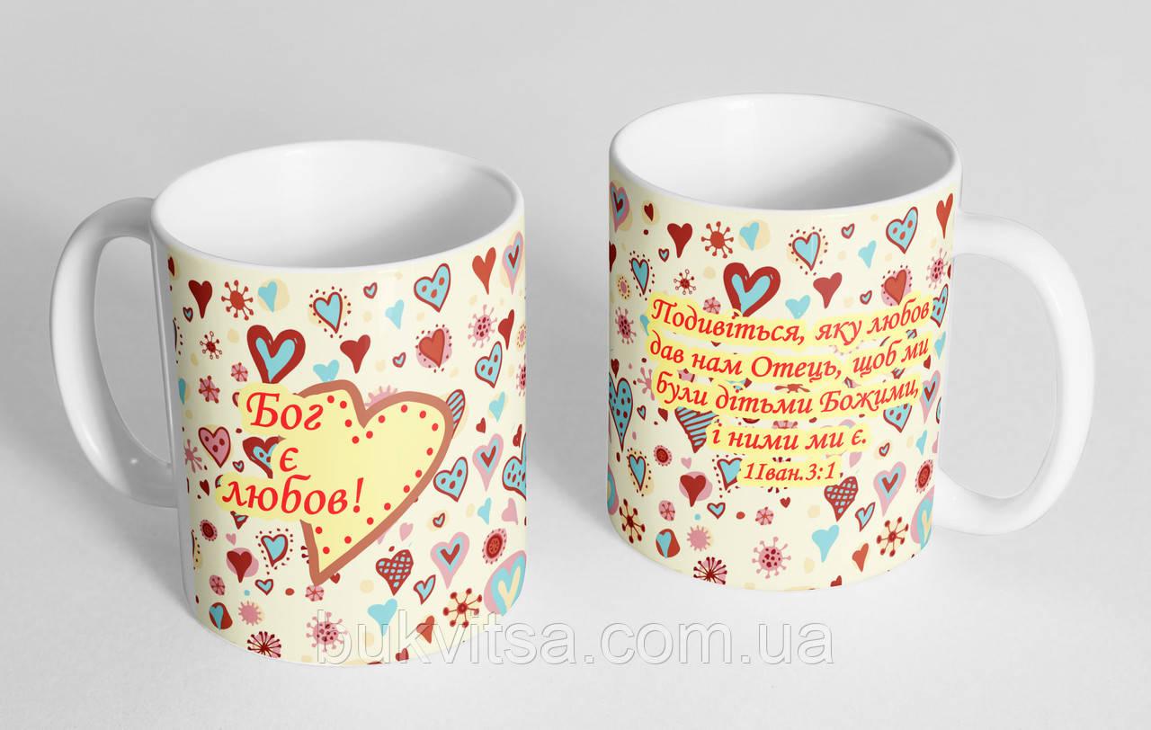 """Чашка «Бог є любов""""  №158"""