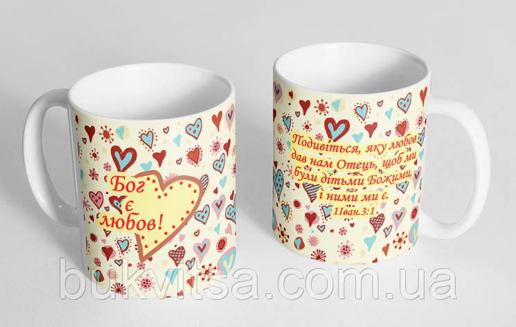 """Чашка «Бог є любов""""  №158, фото 2"""