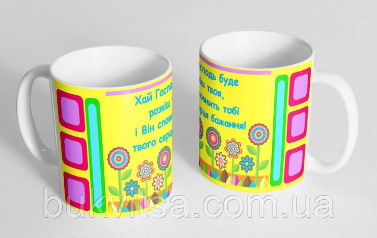 """Чашка «Хай Господь буде розкіш твоя...""""  №177, фото 2"""