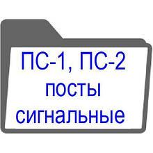 ПС-1, ПС-2 - посты сигнальные