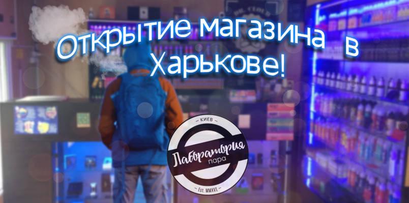 Новый магазин в Харькове