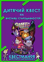 "Детский квест "" Квестман в «Гравити Фолз»"" на ВДНГ"