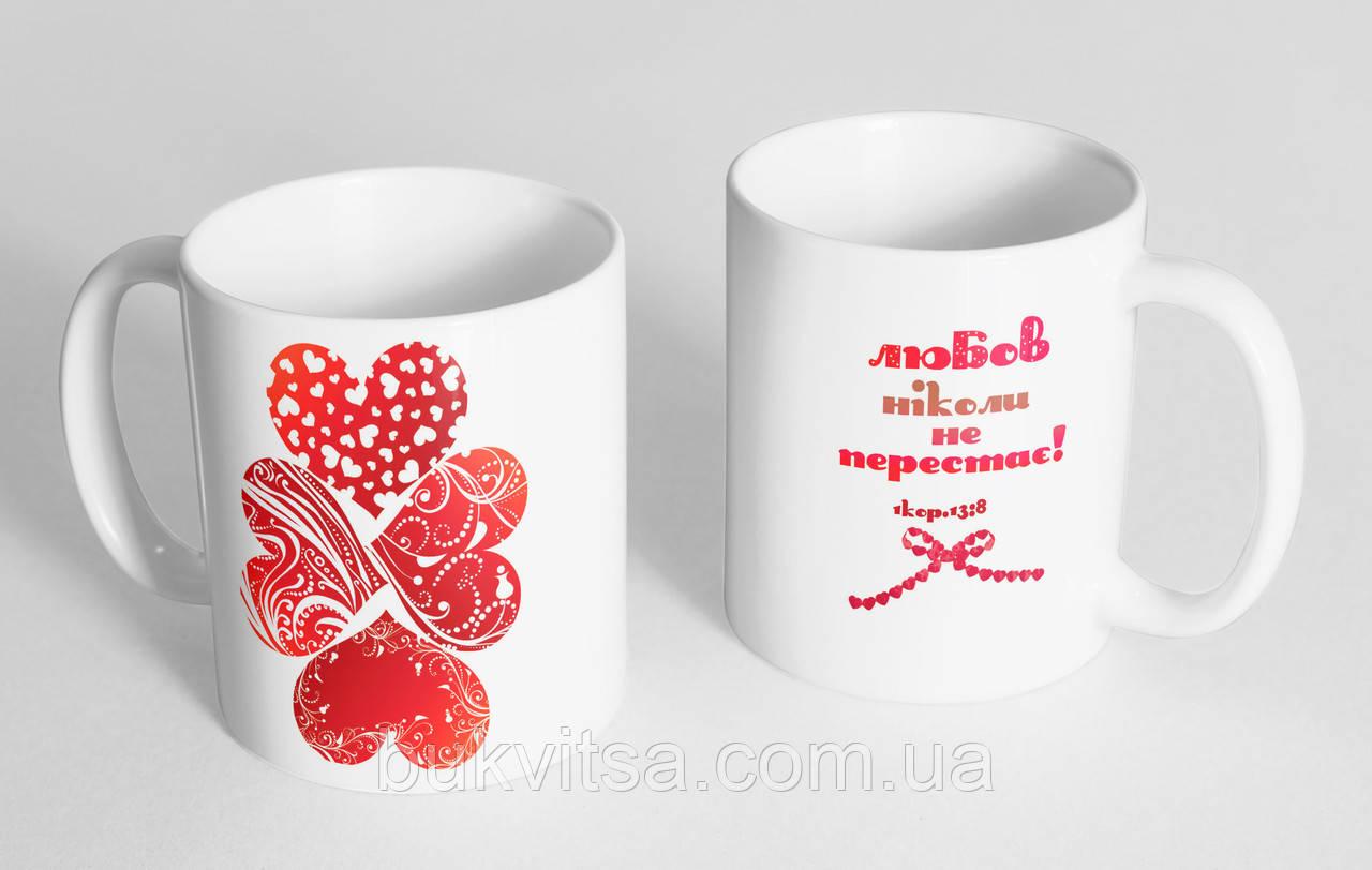 Чашка «Любов ніколи не перестає» #31