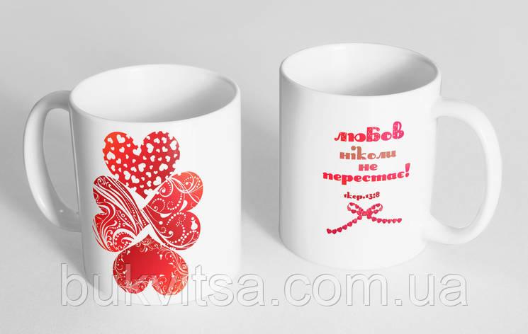 Чашка «Любов ніколи не перестає» #31, фото 2