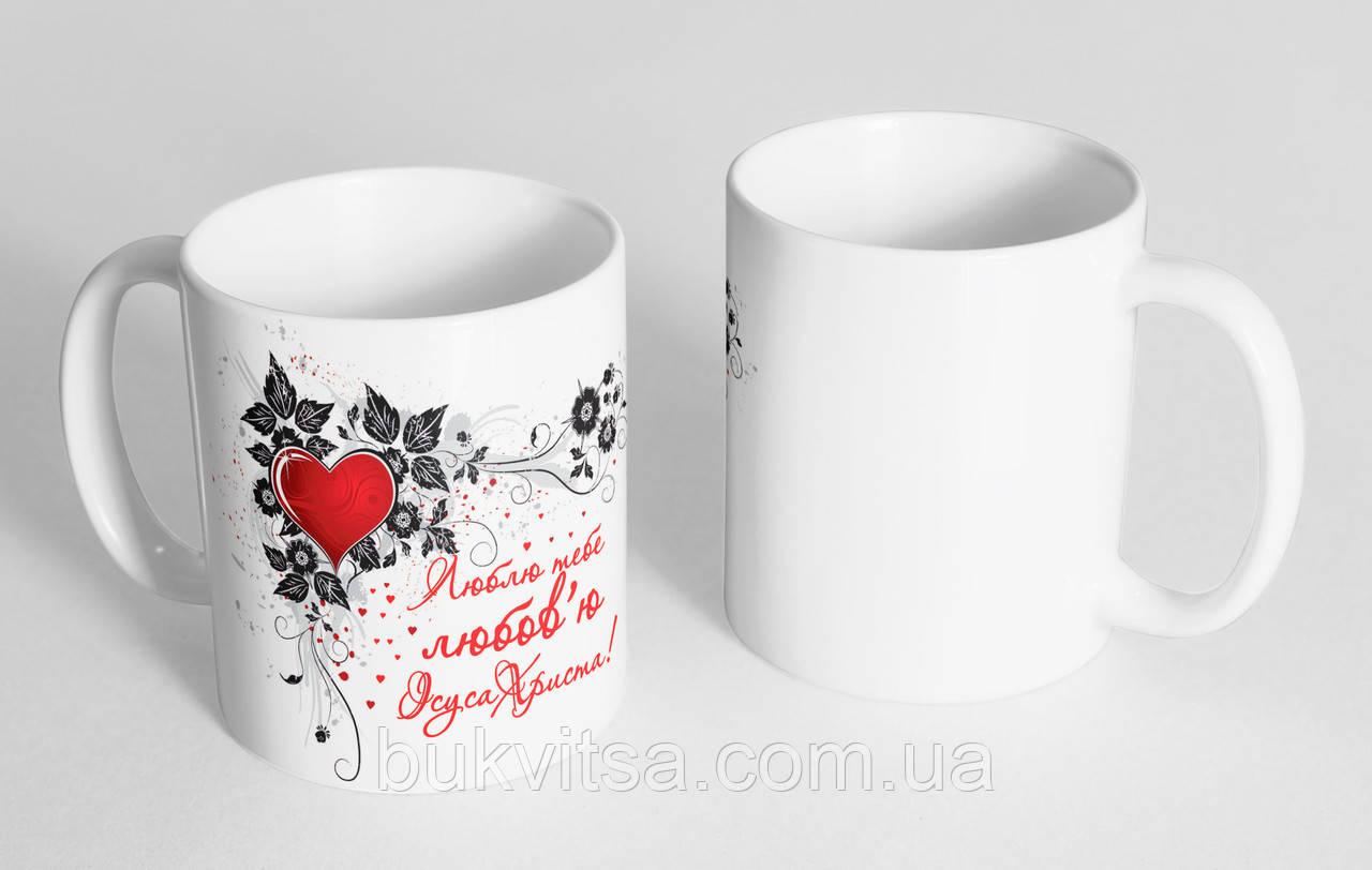 Чашка «Люблю тебе любов'ю Ісуса Христа!» №27