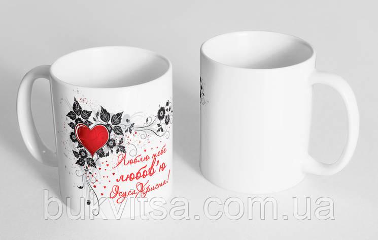 Чашка «Люблю тебе любов'ю Ісуса Христа!» №27, фото 2