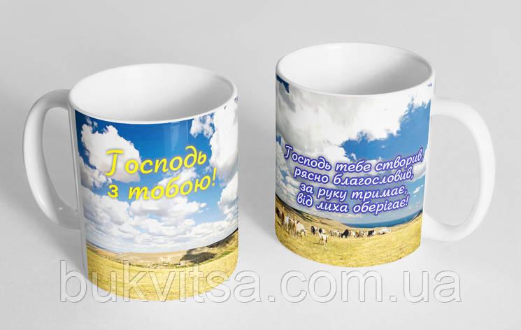 Чашка «Господь з тобою!» №90, фото 2