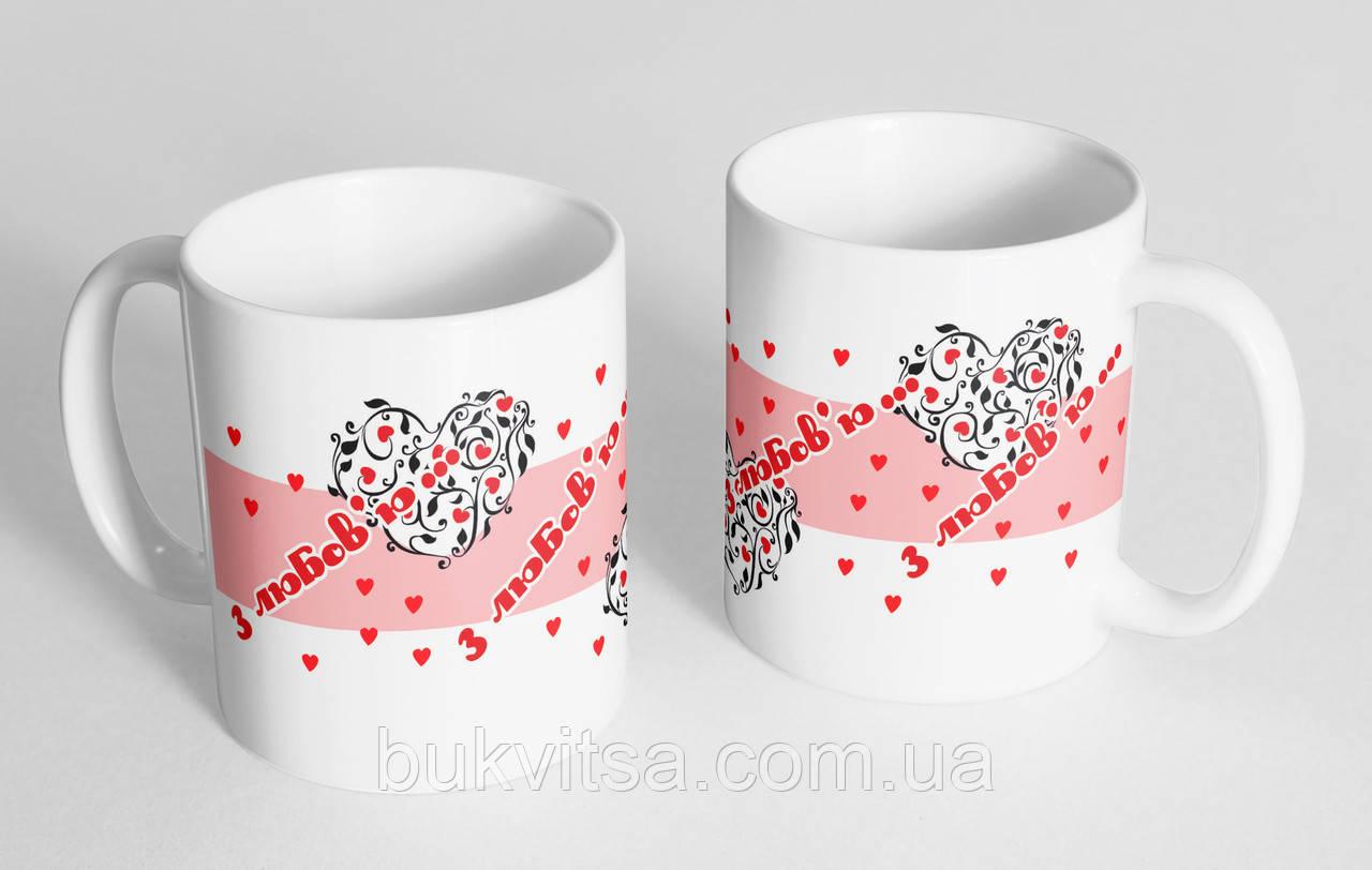 Чашка «З любов'ю»